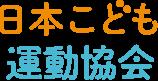 日本こども運動協会